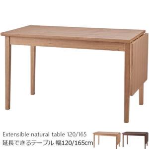 場面に応じて幅を延長できる。伸展式テーブル エクステンションテーブル 幅120/160cm