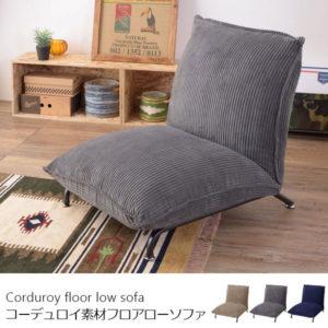 コーデュロイ素材の大きめ座椅子 フロアソファ
