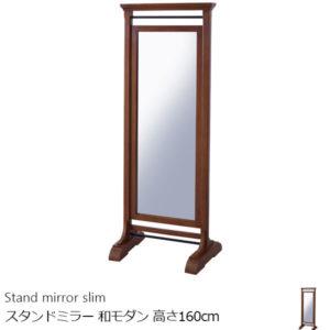 天然木ミンディ材を使用した和モダンスタイルのスタンドミラー  高さ158cm