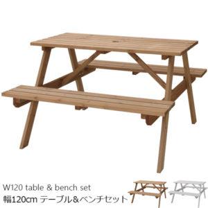 ベンチ一体型テーブル 幅120cm 天然杉使用 アウトドアに