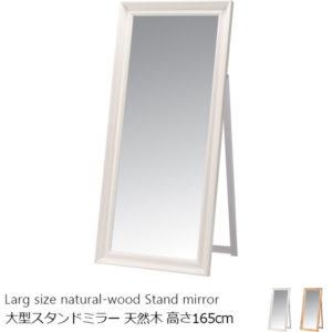 大きめスタンドミラー 天然木パイン材 高さ165cm 幅74cm