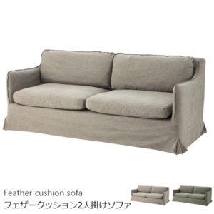 フェザーを使用した上質な座り心地の2人掛けソファ
