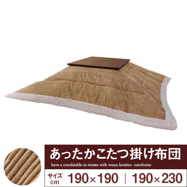 こたつ掛け布団 ベージュ ふわふわボア素材 コーデュロイ 正方形/長方形