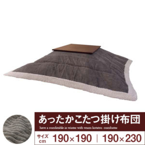 こたつ掛け布団 グレー ふわふわボア素材 コーデュロイ 正方形/長方形