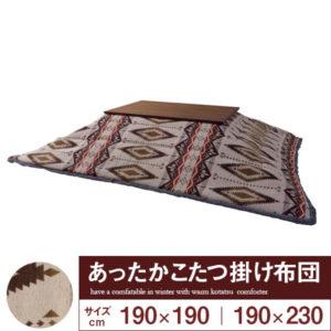 こたつ掛け布団 ネイティブ柄 ふわふわボア素材 オルテガ柄 正方形/長方形