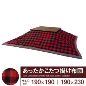 こたつ掛け布団 レッド チェック柄 ふわふわボア素材 正方形/長方形