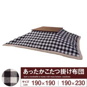 こたつ掛け布団 ブラック ホワイト チェック柄 ふわふわボア素材 正方形/長方形