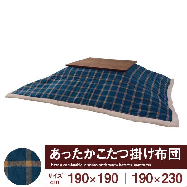 こたつ掛け布団 ネイビー チェック柄 ふわふわボア素材 正方形/長方形