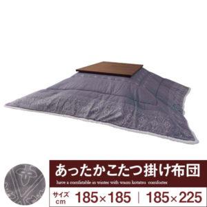 こたつ掛け布団 グレー ネイティブ柄 ふわふわボア素材 正方形/長方形