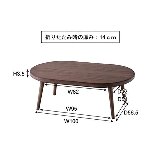 脚が折りたためるリビングコタツ ウォルナット 楕円形 オーバル型 100×60cm / 120×72cm
