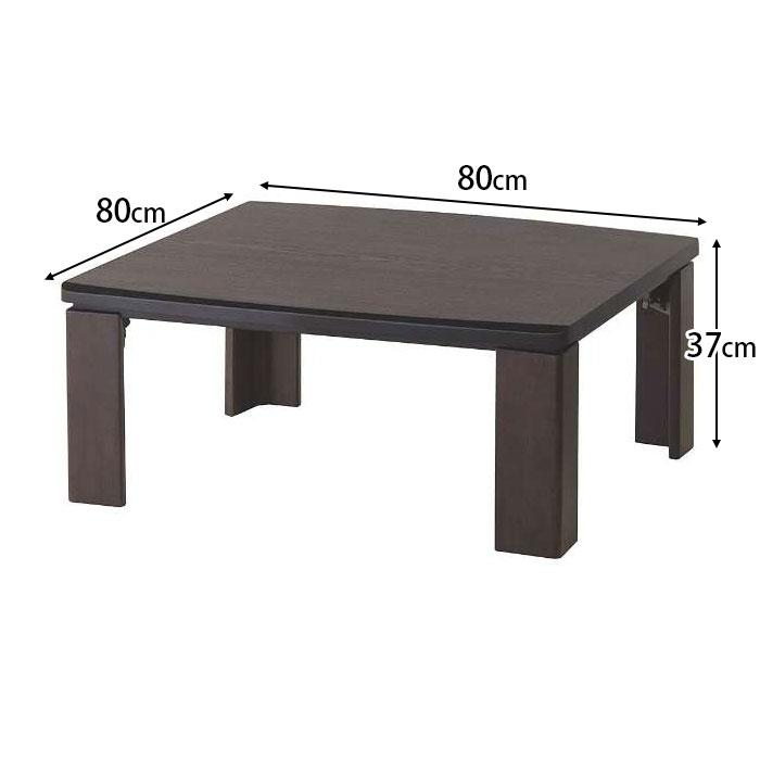 脚が折りたためる和モダンコタツテーブル 正方形型 80×80cm