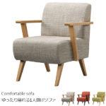 北欧デザインがおしゃれな2人掛けソファ