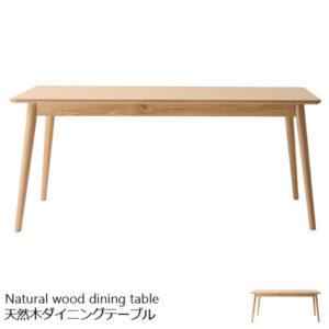 天然木のあたたかみのあるダイニングテーブル