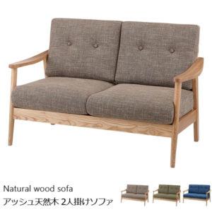 天然木アッシュ材を使用した2人掛けソファ