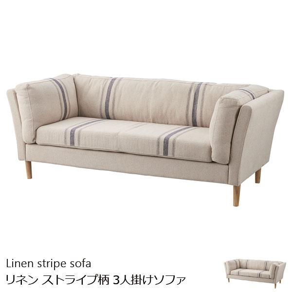 リネン ストライプ柄 3人掛けソファ