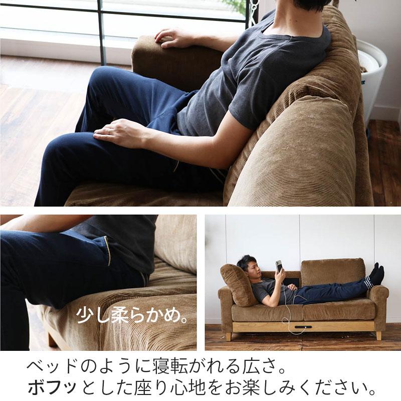 ソファの座り心地